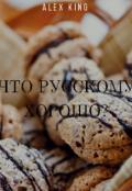 """Обложка книги """"Что русскому хорошо? """""""