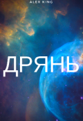 """Обложка книги """"""""Дрянь"""""""""""