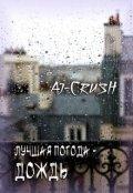 """Обложка книги """" Лучшая погода - Дождь©"""""""