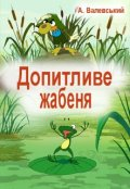 "Обкладинка книги ""Допитливе жабеня"""
