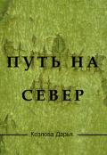 """Обложка книги """"Путь на Север"""""""