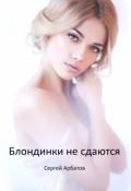 """Обложка книги """"Блондинки не сдаются"""""""