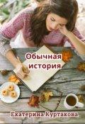 """Обложка книги """"Обычная история"""""""