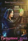 """Обложка книги """"Ведьмины зелья """""""