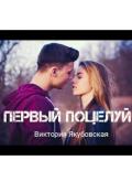 """Обложка книги """"Первый поцелуй """""""