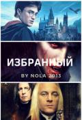 """Обложка книги """"Избранный"""""""