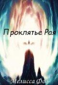 """Обложка книги """"Проклятье Рая"""""""