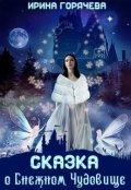 """Обложка книги """"Сказка о Снежном Чудовище"""""""