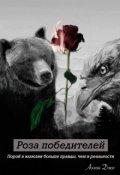 "Обложка книги ""Роза победителей"""
