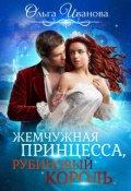 """Обложка книги """"Жемчужная принцесса, рубиновый король. Отбор для дракона"""""""