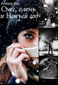 """Обложка книги """"Снег, олень и Новый год"""""""