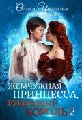 """Обложка книги """"Жемчужная принцесса, рубиновый король. Возлюбленная дракона"""""""