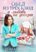 """Обложка книги """"Обед из трех блюд и любовь на десерт"""""""