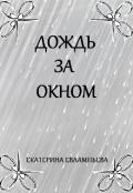 """Обложка книги """"Дождь за окном """""""