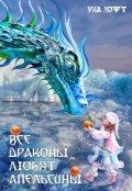 """Обложка книги """"Все драконы любят апельсины"""""""
