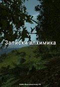 """Обложка книги """"Записки алхимика"""""""