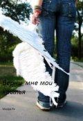 """Обложка книги """"Верни мне мои крылья"""""""