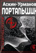 """Обложка книги """"Портальщик"""""""