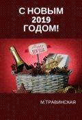 """Обложка книги """"С новым - 2019 - годом!"""""""