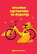 """Обложка книги """"Красные Одуванчики На Педялях"""""""
