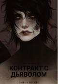 """Обложка книги """"Контракт с дьяволом"""""""