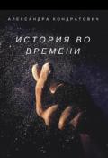 """Обложка книги """"История во времени"""""""