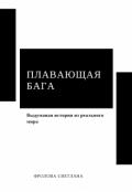 """Обложка книги """"Плавающая бага"""""""