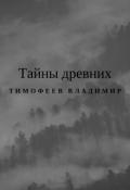 """Обложка книги """"Тайны древних"""""""