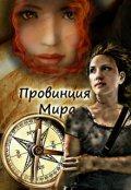 """Обложка книги """"Провинция Мира"""""""