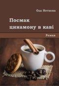 """Обкладинка книги """"Посмак цинамону в каві"""""""
