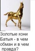 """Обложка книги """"Золотые кони Батыя: в чем обман и в чем правда? """""""