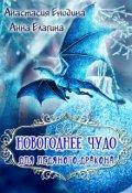 """Обложка книги """"Новогоднее чудо для Ледяного Дракона"""""""
