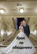 """Обложка книги """"Брак по обещанию"""""""