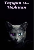 """Обложка книги """"Гордая и...нежная"""""""