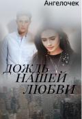 """Обложка книги """"Дождь нашей любви"""""""