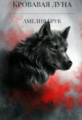 """Обложка книги """"Кровавая луна"""""""