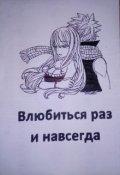 """Обложка книги """"Влюбиться раз и навсегда"""""""