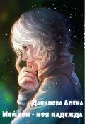 """Обложка книги """"Мой сон - моя надежда"""""""