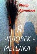 """Обложка книги """"Я человек - метёлка"""""""