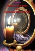 """Обложка книги """"Новая Светлана, или Гадание на зеркалах"""""""