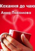 """Обкладинка книги """"Коханя до чаю"""""""