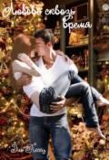 """Обложка книги """"Любовь сквозь время"""""""