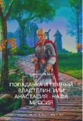 """Обложка книги """"Попаданка и темный властелин, или Анастасия - наша мессия"""""""