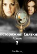 """Обложка книги """"Осторожно! Святки 2 """""""