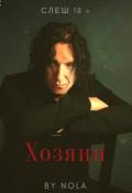 """Обложка книги """"Хозяин"""""""
