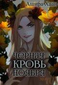 """Обложка книги """"Черная кровь ноября"""""""