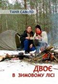 """Обкладинка книги """"Двоє в зимовому лісі"""""""