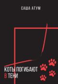"""Обложка книги """"Коты погибают в тени"""""""