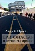 """Обложка книги """"Три фиаско в вечном городе"""""""