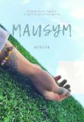 "Обложка книги ""Mausym"""